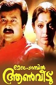 Meleparambil Aanveedu (1993)