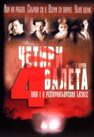 Poster Four Jacks 2001