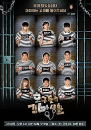 Mafia Game in Prison (2019)