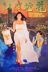 Ghost Lantern (1993)