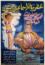 Ismail Yassine and the Ghost