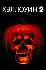 Смотреть Хэллоуин 2