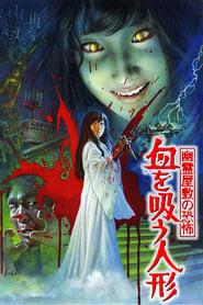 幽霊屋敷の恐怖 血を吸う人形 (1970)