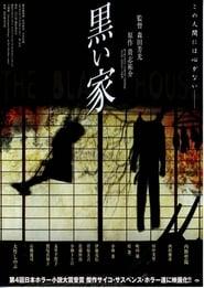 'The Black House (1999)