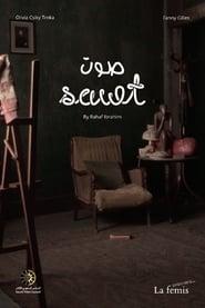 Sawt (2019)