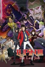 مترجم أونلاين و تحميل Lupin the Third: The Last Job 2010 مشاهدة فيلم