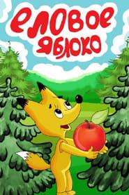 Еловое яблоко 1993