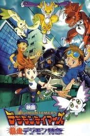 Digimon Tamers: El Expreso Digimon Fugitivo