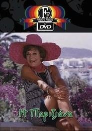 Affiche de Film Η Παριζιάνα