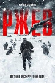 Poster Rzhev 2019