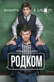 مشاهدة مسلسل Rodkom مترجم أون لاين بجودة عالية