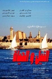 النيل والحياة 1968