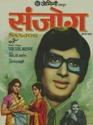 Sanjog 1972 Hindi Movie AMZN WebRip 400mb 480p 1.3GB 720p 4GB 11GB 1080p