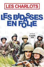 Лудите новобранци / Les bidasses en folie