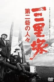 Narita: Peasants of the Second Fortress (1971)
