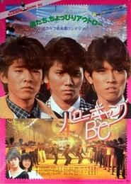 バロー・ギャングBC 1985