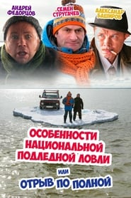 Peculiarities of the National Ice Fishing (2007)