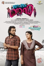 Mr. & Ms. Rowdy (2019) Malayalam HDRip Full Movie Watch Online Free Download