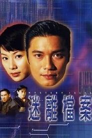 迷離檔案 1997