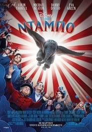 Dumbo – Ντάμπο (2019)
