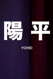 Yōhei