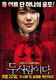 두 사람이다 (2007)