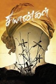 Chiyangal (Tamil)