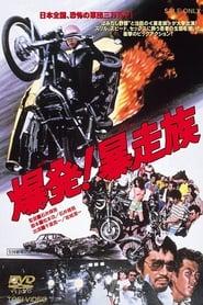 爆発!暴走族 1975