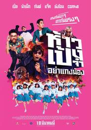 Hao Peng Ja Ya Kaeng Nong (2021)