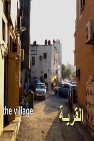 القرية