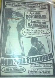 Affiche de Film Moderna Stahtopouta