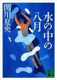 水の中の八月 (1995)