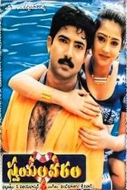 Poster Swayamvaram 1999