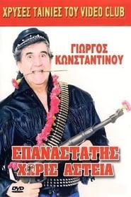 Επαναστάτης χωρίς αστεία 1988