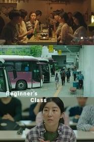 Beginners' Class