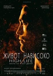 High Life / Живот нависоко (2018)
