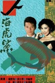 人海虎鲨 1989