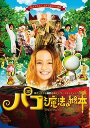 パコと魔法の絵本 2008