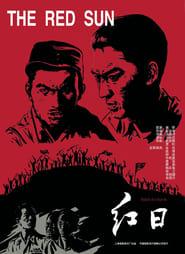 Red Sun (1963)