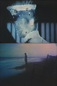 消しゴム (1977)