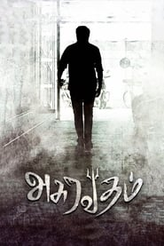 Image Asuravadham [Watch & Download]