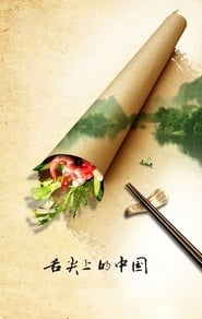 Poster A Bite of China 2018