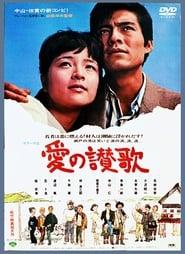 愛の讃歌 1967