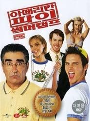 아메리칸 파이: 썸머 캠프 (2005) American Pie Presents: Band Camp
