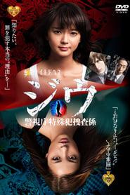 Poster Jiu: Special Investigation Team 2011