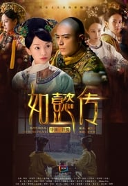 Ruyi's Royal Love in the Palace: Season 1