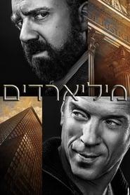 Billions-Azwaad Movie Database