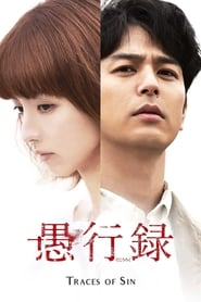 Nonton Gukôroku (2016) Film Subtitle Indonesia Streaming Movie Download