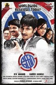 Ko (2011) 1080P 720P 420P Full Movie Download