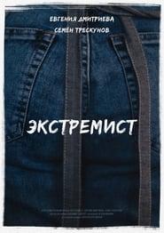 Extremist (2018)
